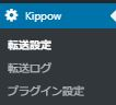 KippoW(Web-to-Leadプラグイン)