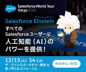 2016年12月13日(火)・14日(水) Salesforce World Tour Tokyo 2016 に出展します!