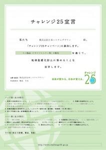 """「未来が変わる。日本が変える」当社は""""チャレンジ25キャンペーン""""に参加しました"""