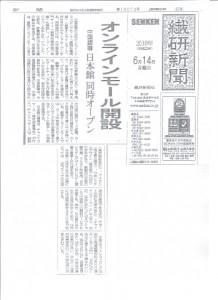 銀聯在線商城が2010年6月14日付「繊研新聞」に紹介されました