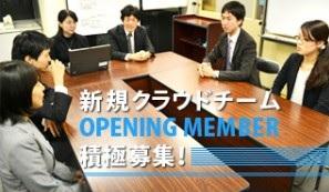【システムエンジニア採用募集】 ◆新規クラウドチーム立ち上げ!