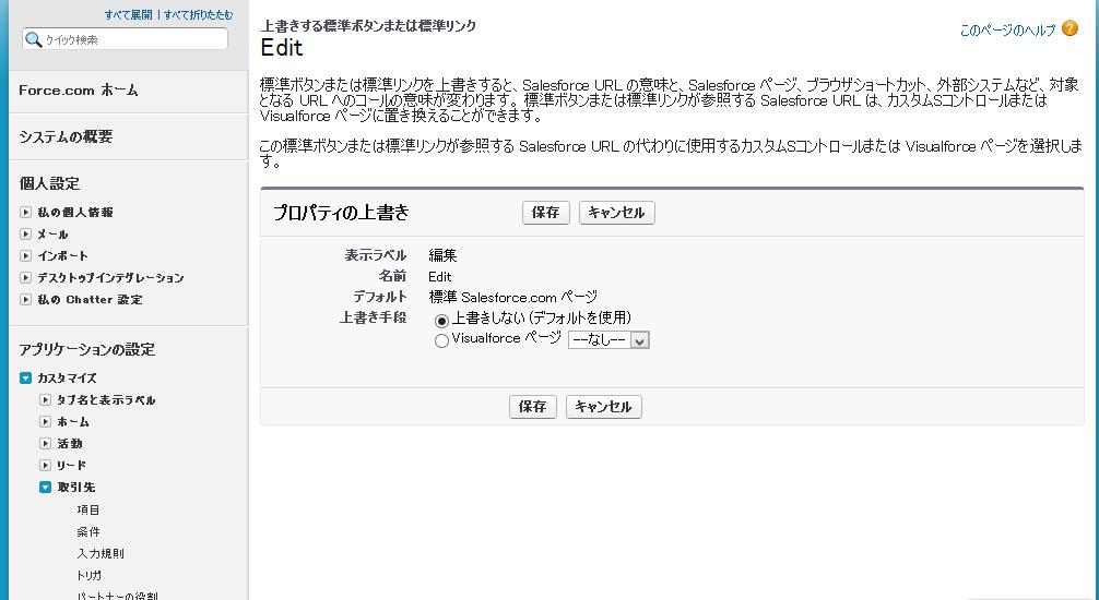 編集ボタンをVisualforceページに設定する画面