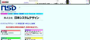 NSD_トップページ