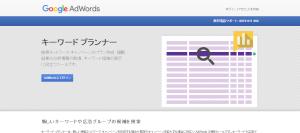 Google AdWords_ キーワード プランナー