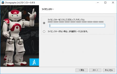 chrg_installer_license