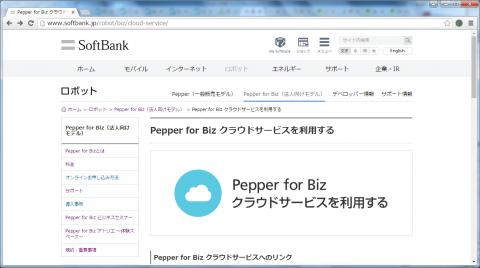 Pepper技術ブログ:Pepper for Biz について