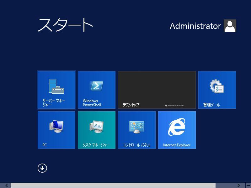 インフラ技術ブログ:Windows2012でファイルサーバーを構築しよう(実装編2)