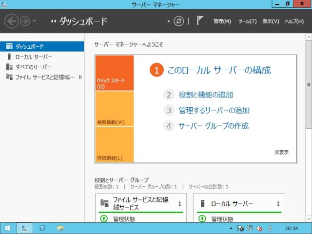 インフラ技術ブログ:Windows2012でファイルサーバーを構築しよう(実装編3)