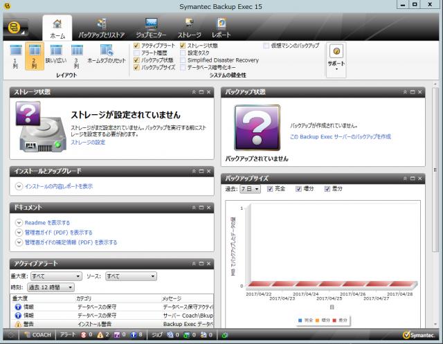 インフラ技術ブログ:Windows2012でファイルサーバーを構築しよう(運用編5)