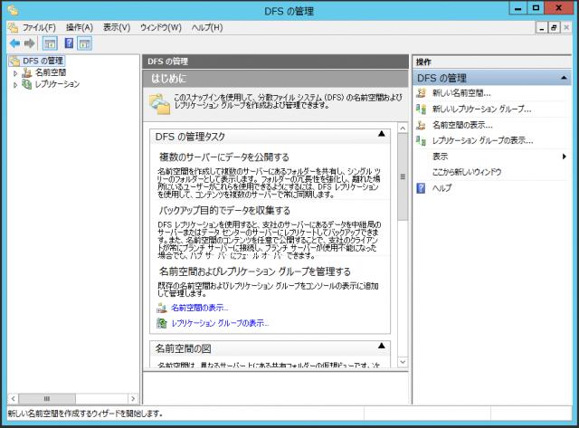 インフラ技術ブログ:Windows2012でファイルサーバーを構築しよう(運用編3)