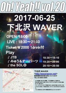 Oh! Yeah!! Vol.20 ライブハウス下北沢WAVERにて「the SOL◎」出演決定!