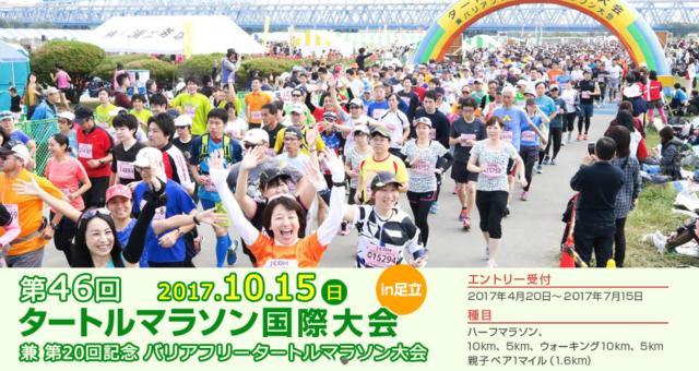 第46回タートルマラソン国際大会に参加しました!