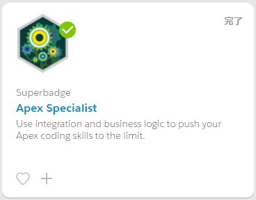 Apex Specialist