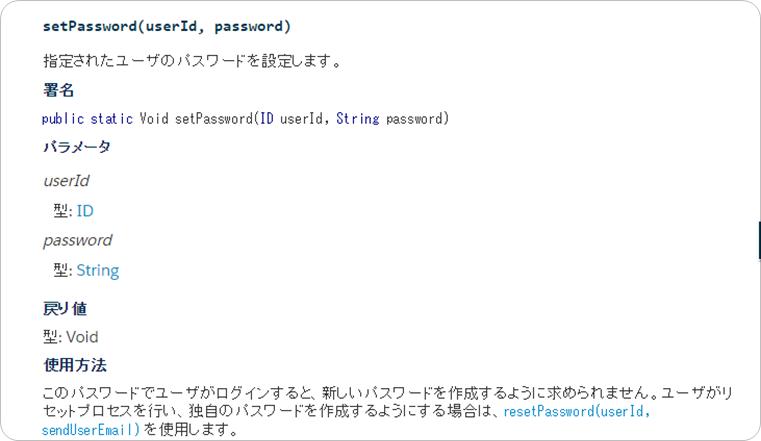 Salesforce技術ブログ:※ご利用は計画的に※ユーザに一括で仮パスワードを設定する方法!