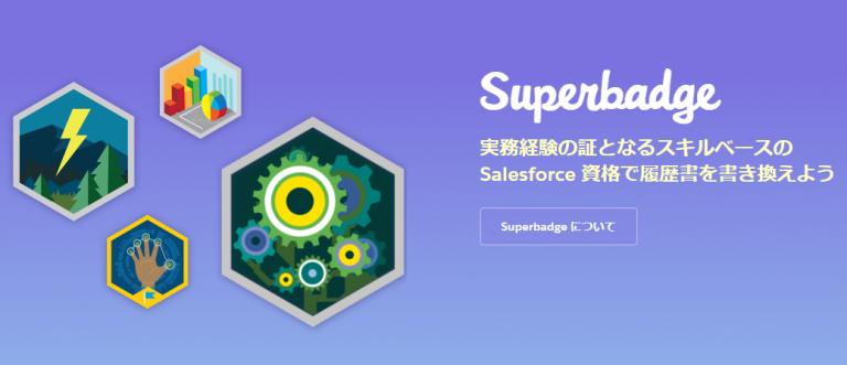 Salesforce技術ブログ:[Trailhead]Superbadge をとってみた。~Apex Specialist 編~