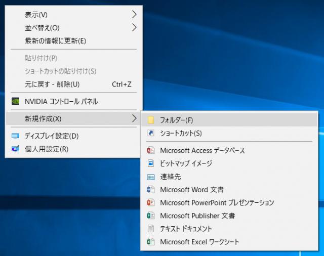 WindowsTipsブログ:Windows10 Tips (GodMode)