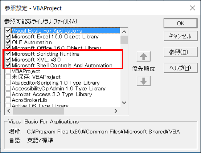 Salesforce技術ブログ:Excel VBA でカスタム表示ラベルの一覧を取得する