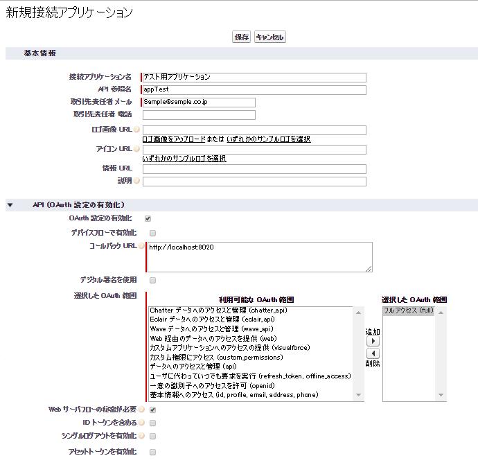Salesforce技術ブログ:接続アプリケーションを作成してOAuthによる認証を可能にする