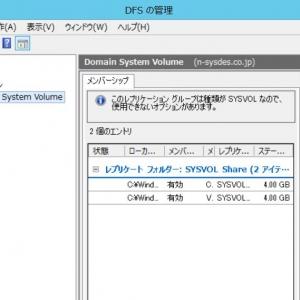インフラ技術ブログ:Windows2012サーバートラブル編